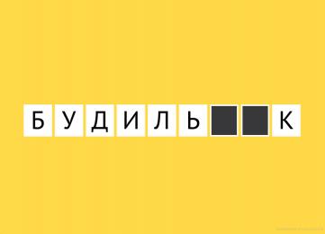 """Страница для программы """"Будильник"""""""