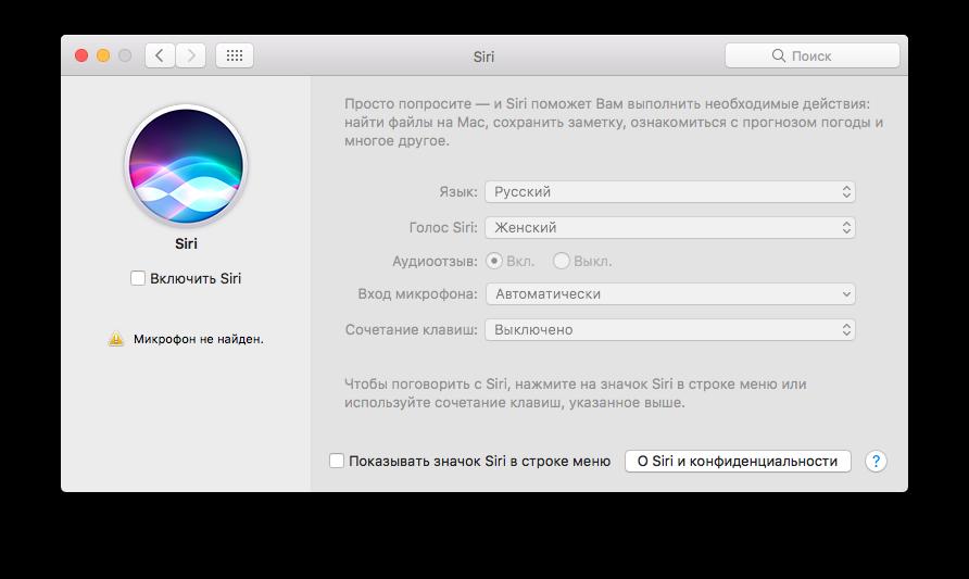 Как на mac сделать русский язык