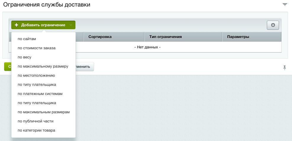 Битрикс служба доставки ограничения инфо пользователь битрикс